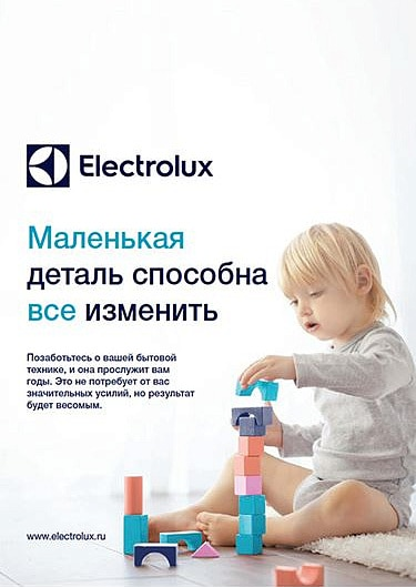 Electrolux Perfect Care
